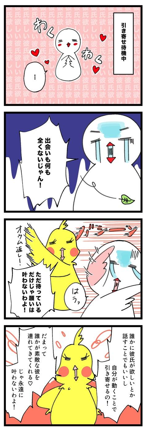 4koma_dojidori_hikiyose_all
