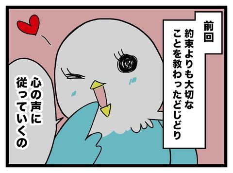 4koma_20101030_kirakirajosikai02_arasuji-min