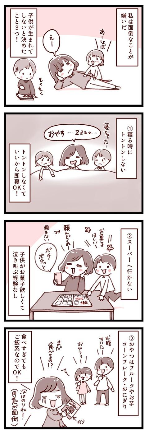 4koma_ikuji_mendou _0all-min