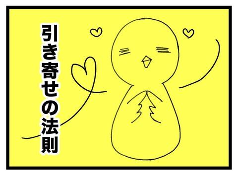 4koma_dojidori_hikiyose_01