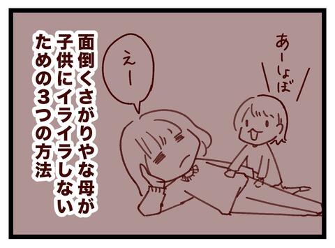 4koma_ikuji_mendou _01-min