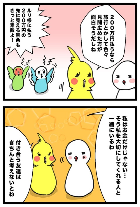4koma_20101121_friend_all2-min