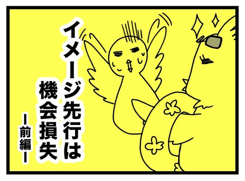 4koma_20101127_trip_01-min