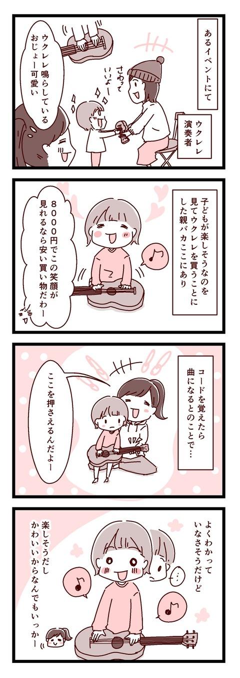 4koma_ukurere_all