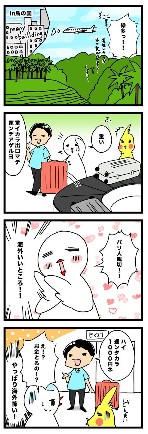 4koma_20101127_trip2_all-min