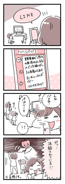 ikujimanga_paprika_20191019-min