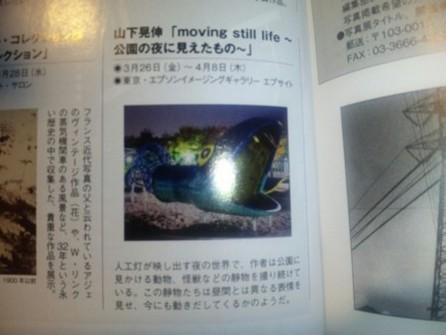 日本カメラ 2010年4月号