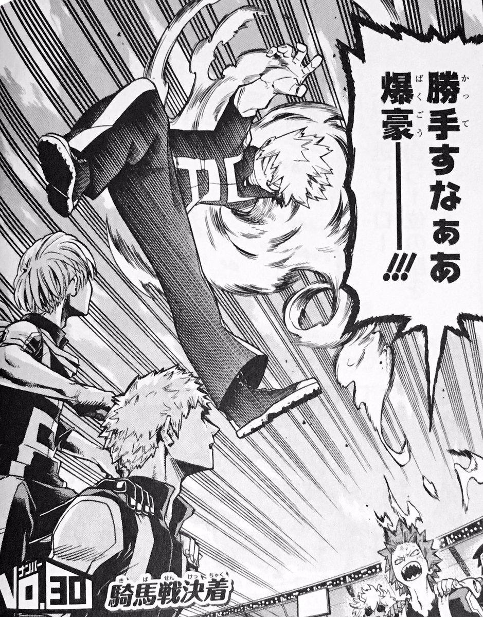 91387de9 - 【ヒロアカ】アニメの騎馬戦の感想