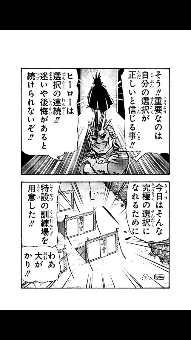 【ヒロアカ】エリちゃん誘拐の可能性は?