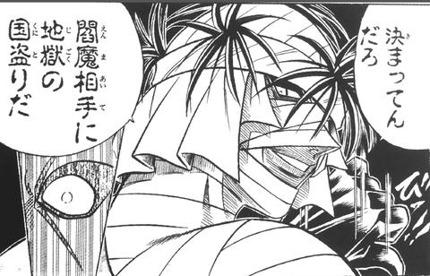 3f41fe85 s - 【鬼滅の刃】松岡修造が炭治郎と出会うと