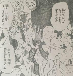 651eba84 - 【鬼滅の刃】思ったんだが堕姫にはもう一体鬼が入ってるんじゃね?