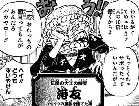 【ワンピ】今週第929話の感想とオロチ!?