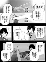 018fe01a - 【ワールドトリガー】チカアイビス