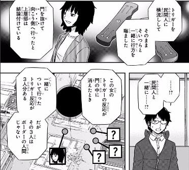 03aeae47 - 【ワートリ】トリガー技術流出は気にしてない?