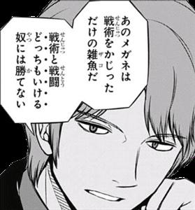 0af75bf6 - 【ワートリ】対三雲隊戦術~主人公を倒すには~