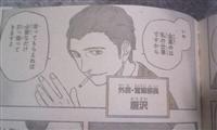 0fbd09c9 - 【ワールドトリガー】諏訪さんの身長