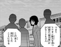 204f1e41 - 【ワートリ】鳩原さんはどっち派なの?