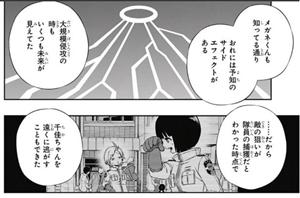 21c60ec1 - 【ワートリ】鳩原さん密航を迅さんはわざと見逃した?
