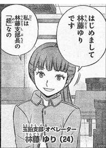 2c73e26c - 【ワートリ】【ネタバレ注意】林藤ゆりさんと照屋ちゃんは似てる?