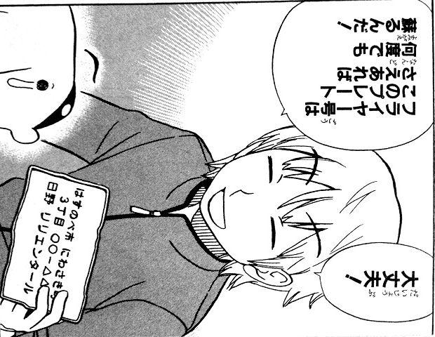 35af6ab0 - 【ワールドトリガー】風間さんが中学生