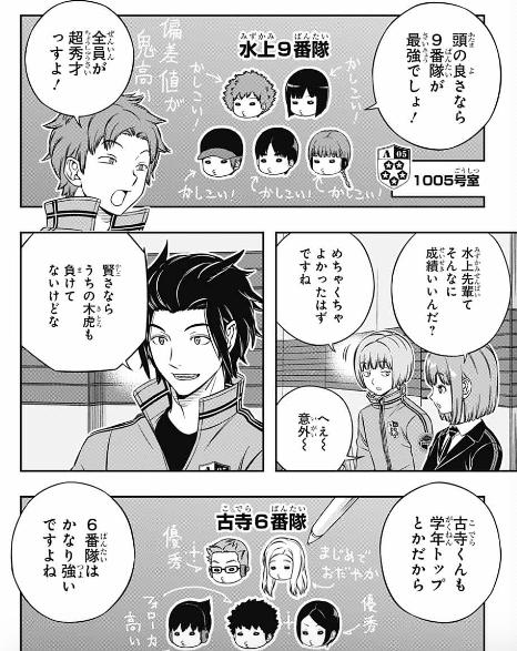 3b97ebca - 【ワートリ】今月第206話「遠征選抜試験④」