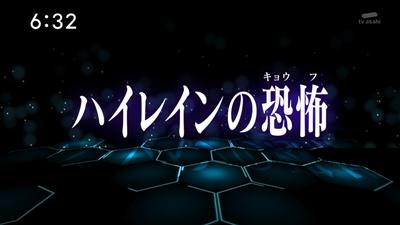 40f1bfab - 【ワールドトリガー】アニメ 第三十三話「ハイレインの恐怖」