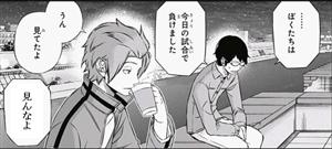 70d53bcb - 【ワートリ】対三雲隊戦術~主人公を倒すには~
