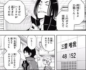 77d0c137 - 【ワートリ】修君VS唯我君