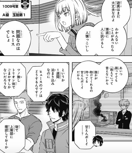 86988a10 - 【ワートリ】今月第206話「遠征選抜試験④」