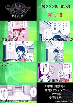 8748ee54 - 【ワールドトリガー】92話 公式予告 画像