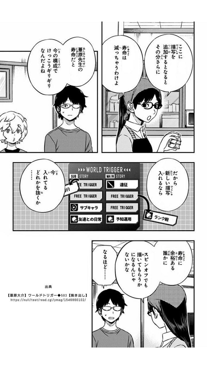 9646c1d9 - 【ワートリ】葦原先生の人生だとしたら?