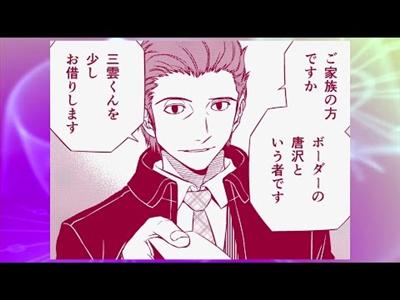 a40c4008 - 【ワールドトリガー】三輪風刃の斬撃
