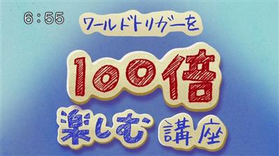 ab523112 - 【ワールドトリガー】アニメ第三十四話「激闘決着!最強の戦い」