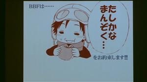 ab8d0d1f - 【ワートリ】BBF表紙【ネタバレ注意】