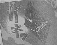 b1440c7d - 【ワールドトリガー】ユーマやら米屋はバリバリ近接高速戦闘タイプだけど