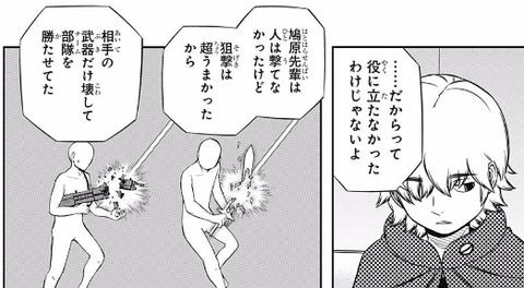 b4b28930 - 【ワートリ】鳩原さんはどっち派なの?