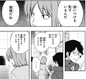 bb4830fa - 【ワートリ】修君は知人ばかり?