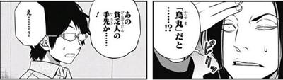 ccb3d62f - 【ワートリ】烏丸が元太刀川隊だったっぽい?