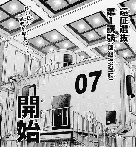 cfa5676d - 【ワートリ】今月第206話「遠征選抜試験④」