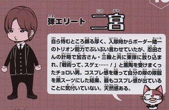 d5321396 - 【ワートリ】二宮さんの女性人気は?