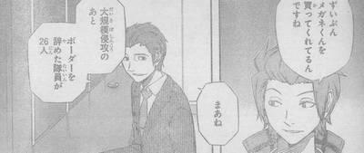 da2613ec - 【ワートリ】修君は知人ばかり?