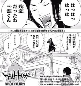 dd8efa7b - 【ワートリ】修君VS唯我君