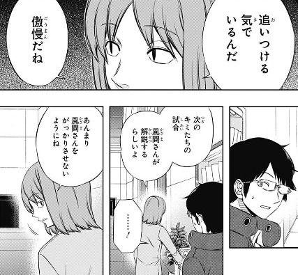 e8e5eabf - 【ワートリ】千佳ちゃんと付き合うなら修君に許可を!?