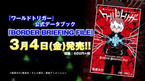 fe565fa7 - 【ワートリ】BBF表紙【ネタバレ注意】