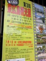 東広島観光展