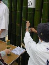 『賀茂泉酒造』