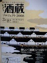 『酒蔵プロジェクト2008』
