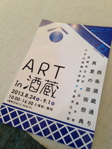 ART in 酒蔵
