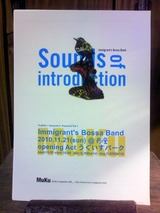 Sounds of instroduction