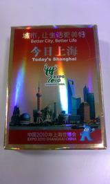 上海のトランプ